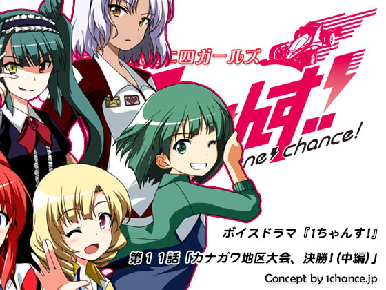 "Voice Drama ""3rd Generation Mini 4WD Girls 1chance!"" Chapter 11 [1chance.jp]"