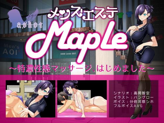 メンズエステ『Maple』〜特濃性感マッサージ、はじめました〜パッケージ