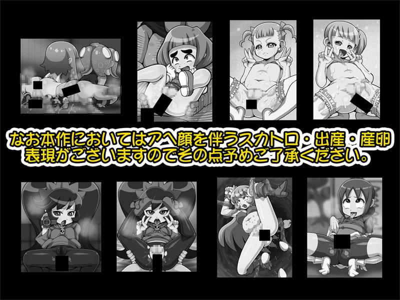 ぷにもりっ!Vol.2