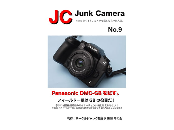 JC Junk Camera No.9 Panasonic DMC-G8を試す