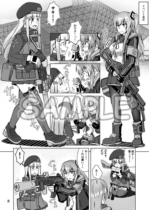 コスプレ売り子のオトモダチ 第二話:イベント後コスックス!