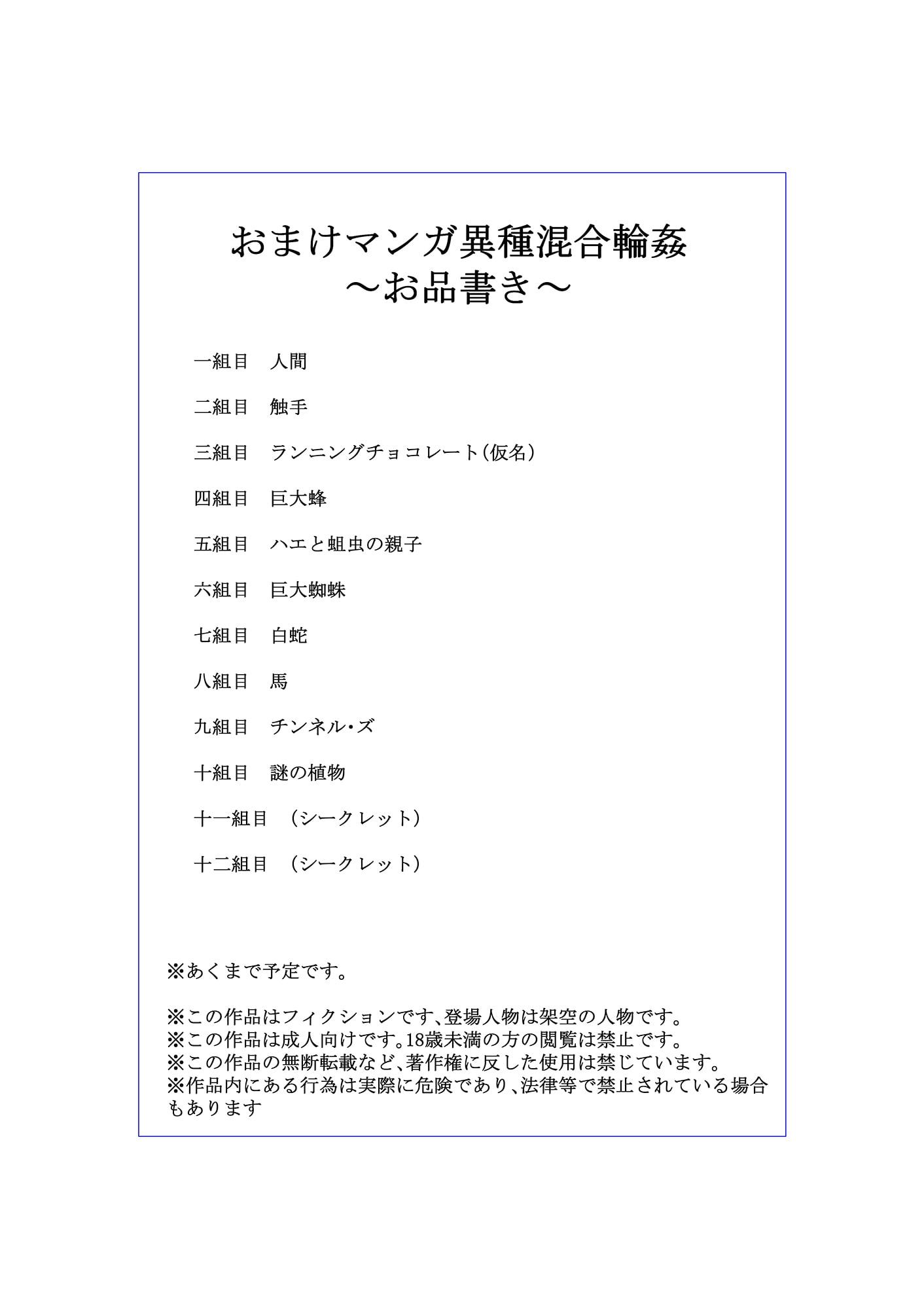 夢見ぴょんた2018年その他まとめ集(漫画うごイラその他)