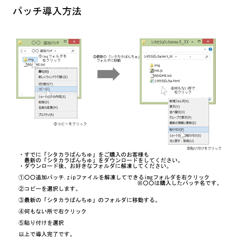 SP80 自転車サドル追加パッチ (はるこま) DLsite提供:同人作品 – その他