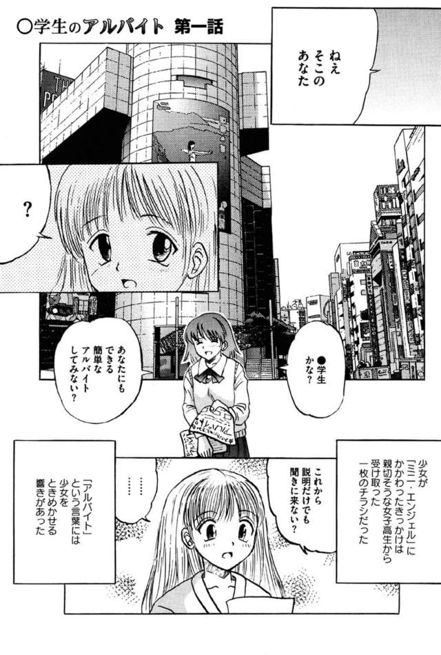 ○学生のアルバイト 総集編 ~生娘陵辱!~