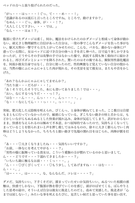 【ノベル】プレイガール