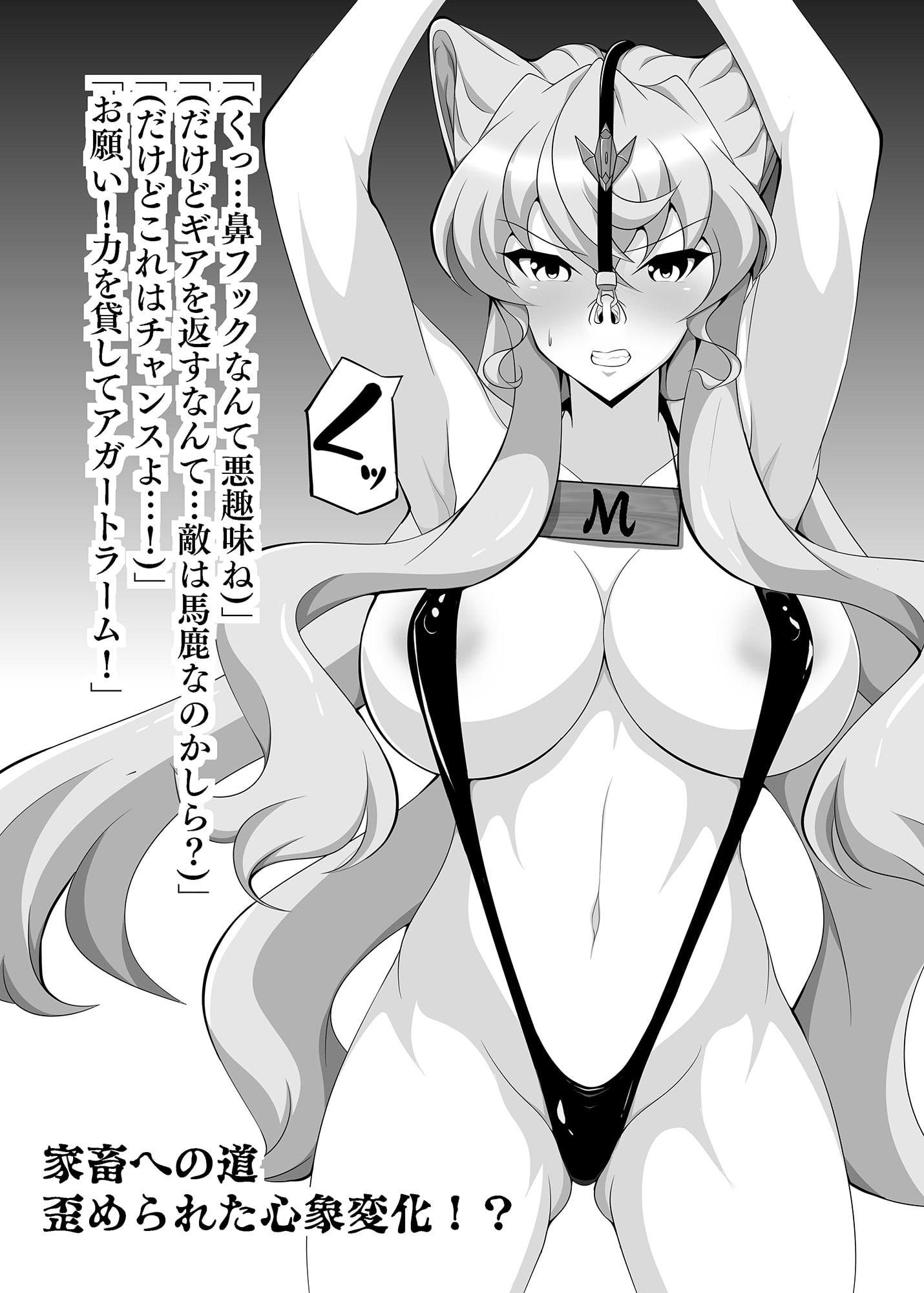 戦姫敗北シンフォギアBZM-BUZAMA-Vol.2