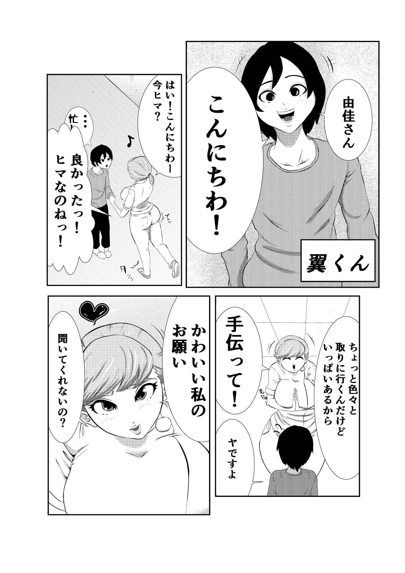 ち〇こ付き巨乳ナース~ショタっ子ケツマ〇コ処女貫通注射しちゃいます~