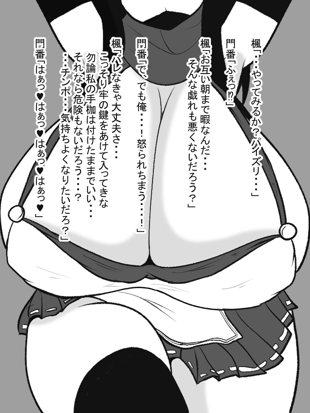 [RJ250590][愛の戦士みみかき] 爆乳パイズリくノ一と価格比較