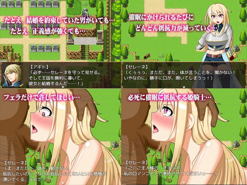 【催眠NTRPG】プリンセス★ヒプノシス~姫騎士セレーネの寝取られ催眠堕ち~