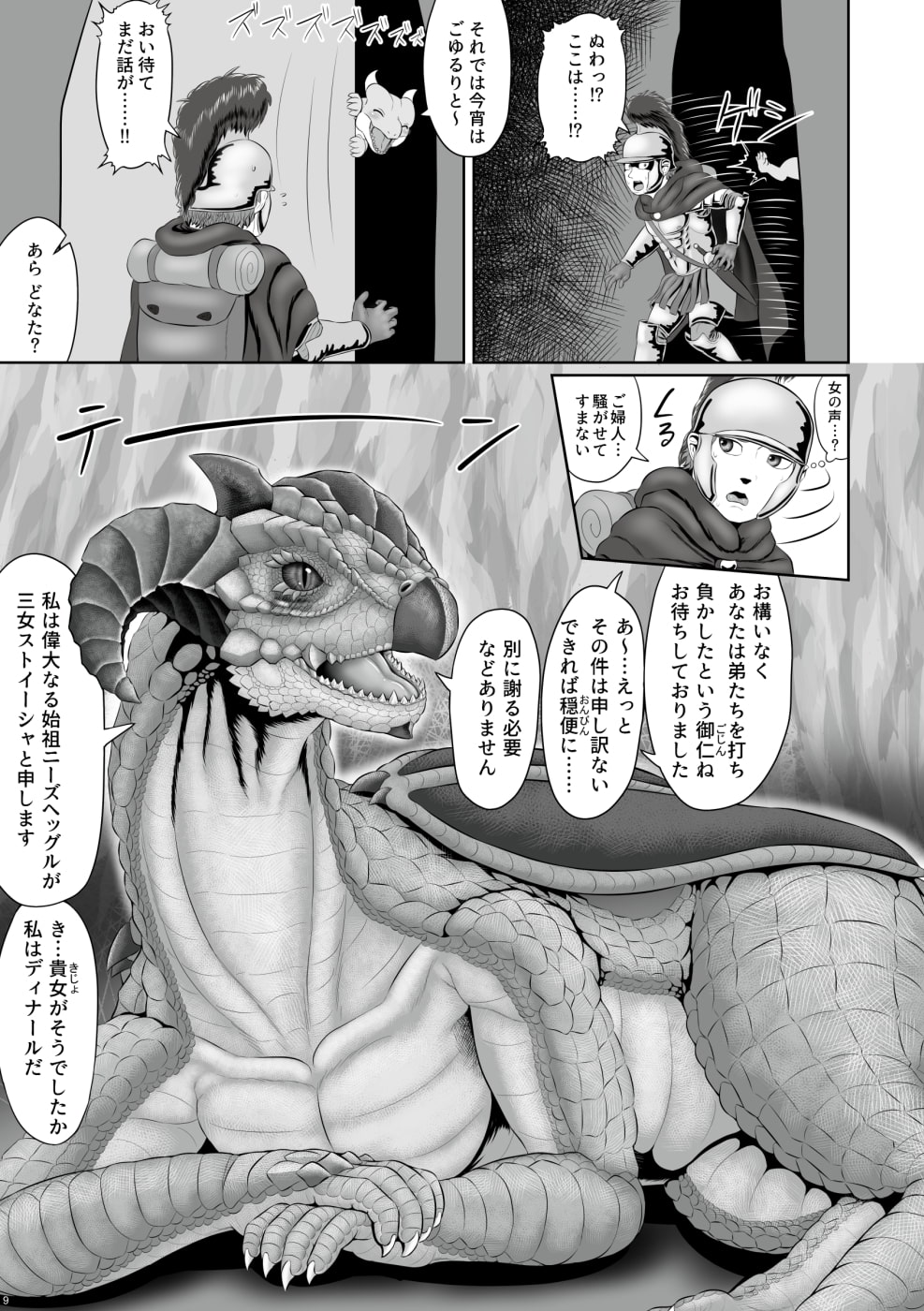 蛮王記 〜龍神姫伝、竜魔王伝二章、鰐侍中伝一気読みセット〜