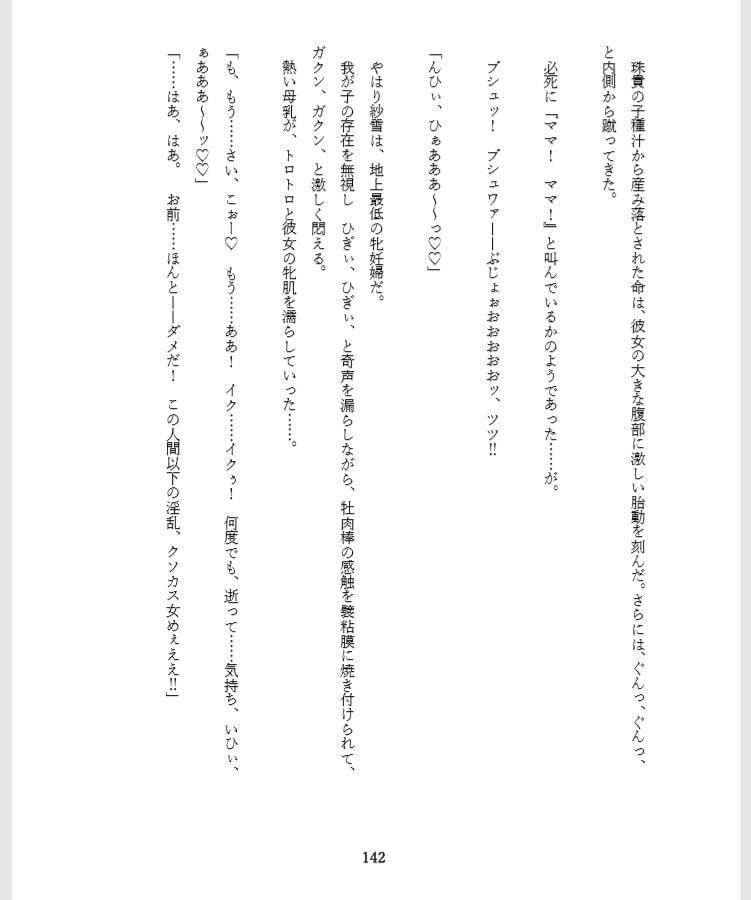 オーダーメイド~牝妻紗雪の事情~