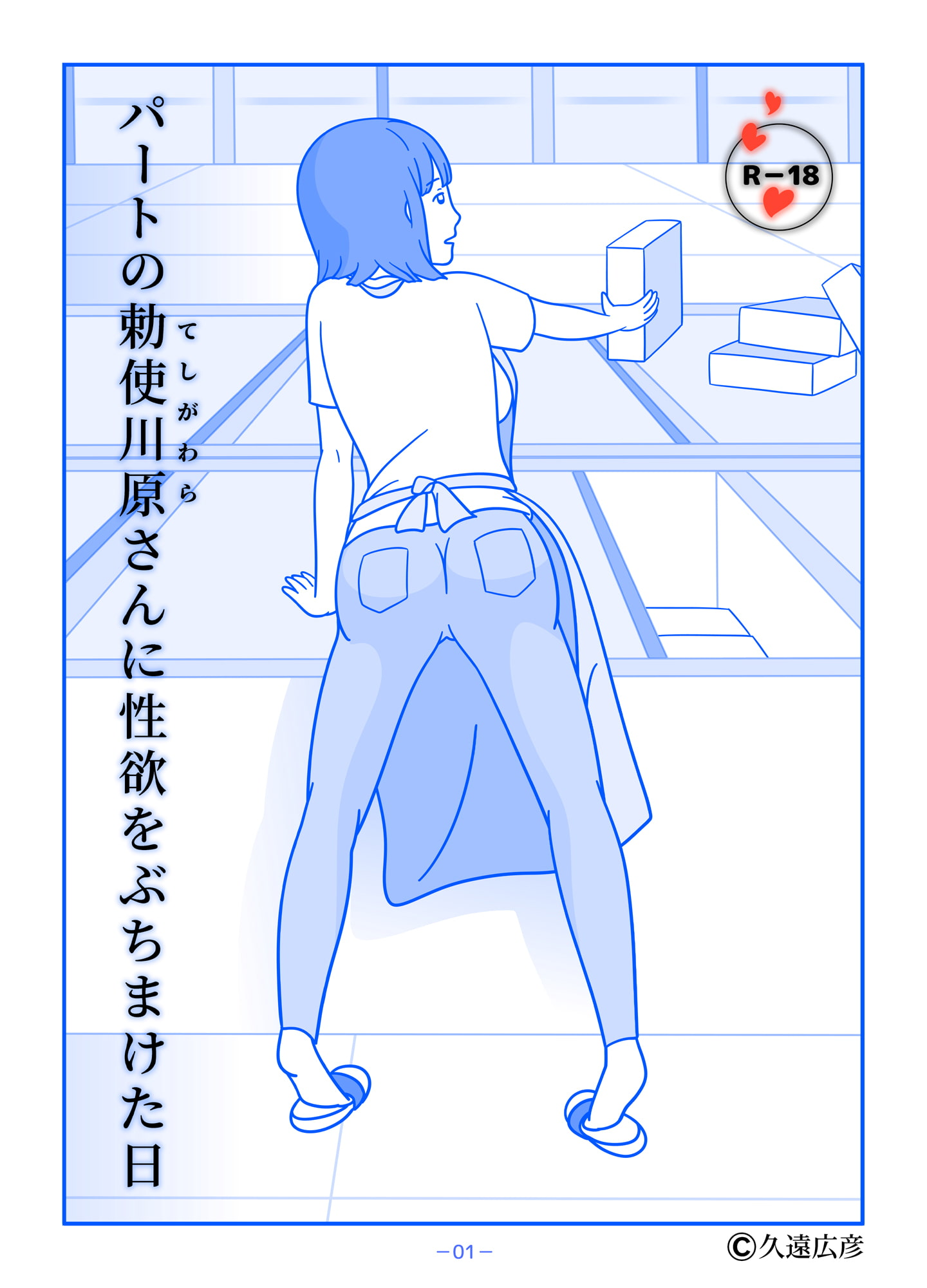 パートの勅使川原さんに性欲をぶちまけた日