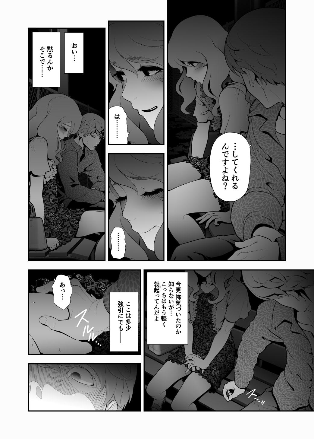 女装子ハッテン系 ≪春原市東部浄水場 篇≫