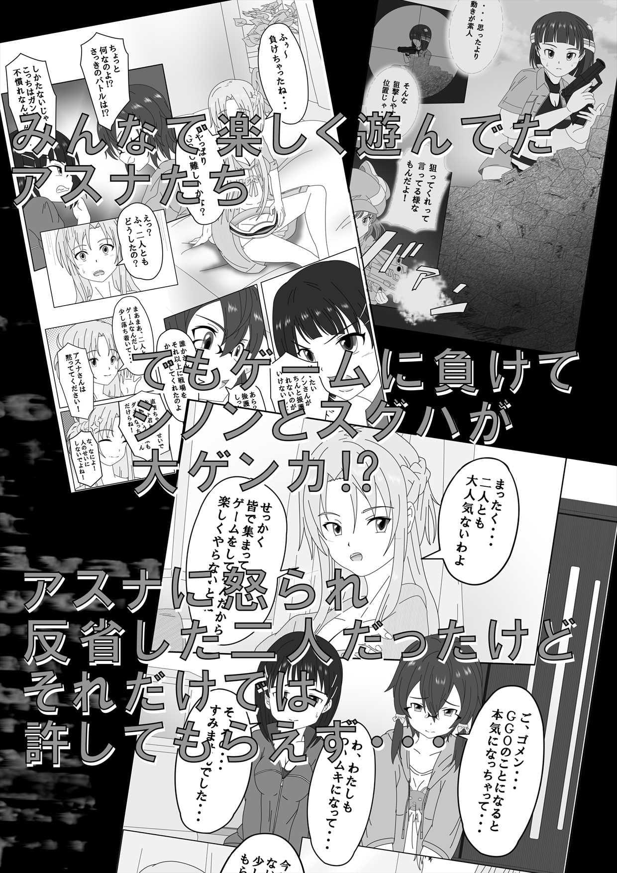 スパンキング・オンライン2