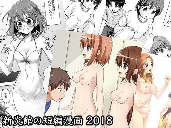 新炎館の短編漫画(2018年) -総集編-