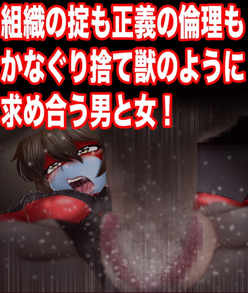 女戦闘員ノ秘メ事