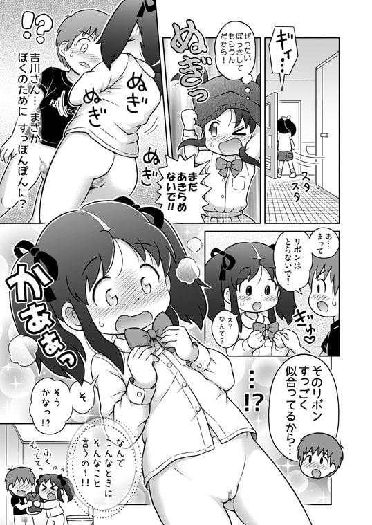 吉川さんとスガワラ君の個別勃起検査!