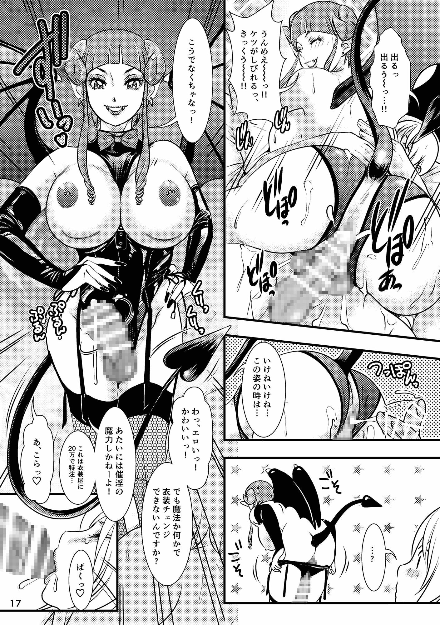 BEHAVIOUR+12 ~サキュバスの咲葉さん~