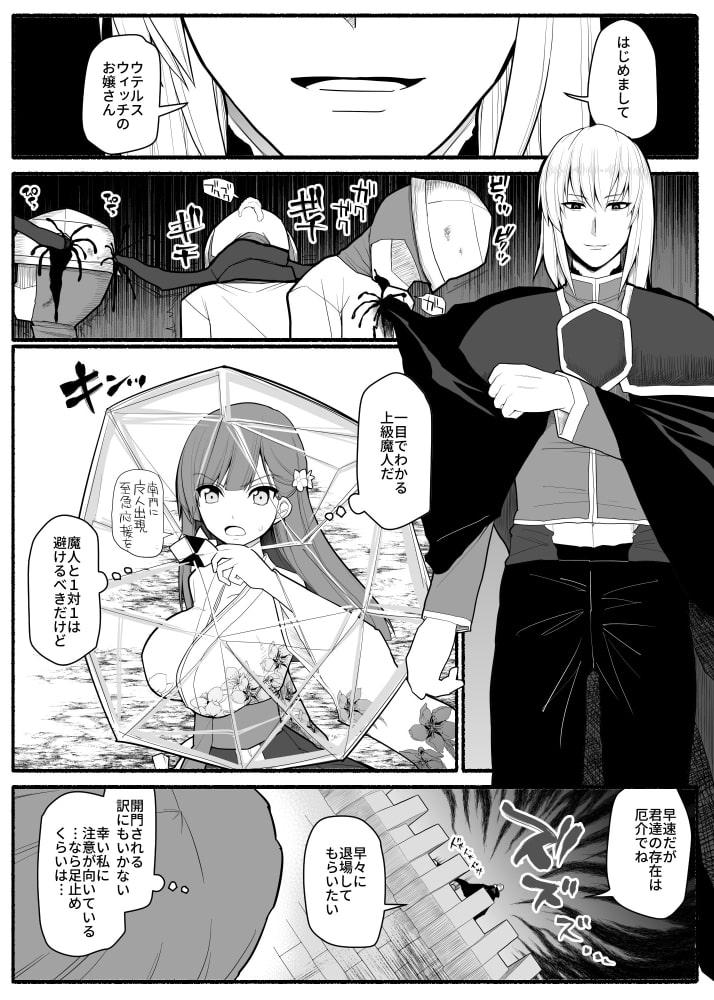子宮魔女VS上級魔人