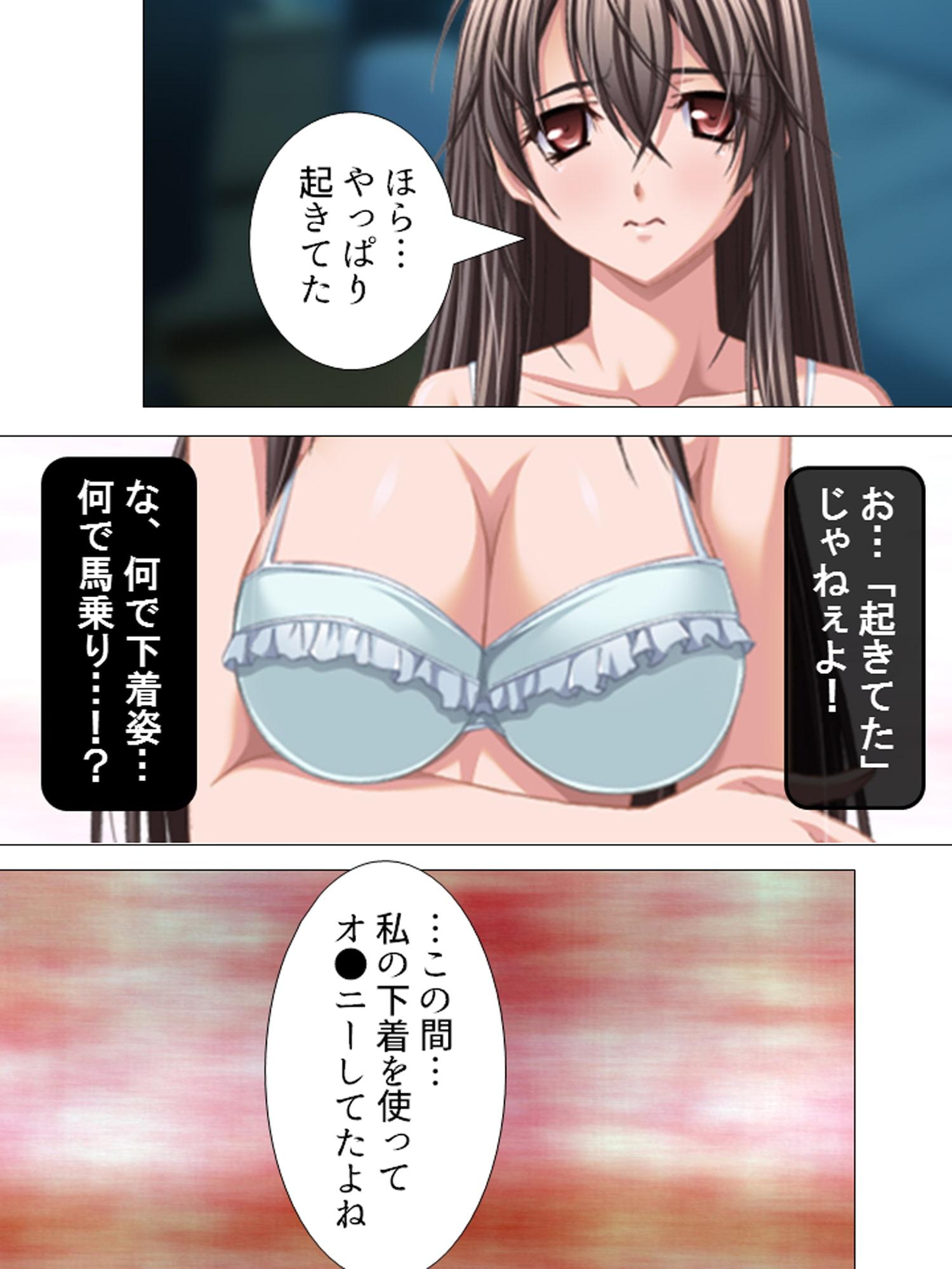 親にバレたらタダじゃ済まない、俺と従妹の秘め事 第1巻