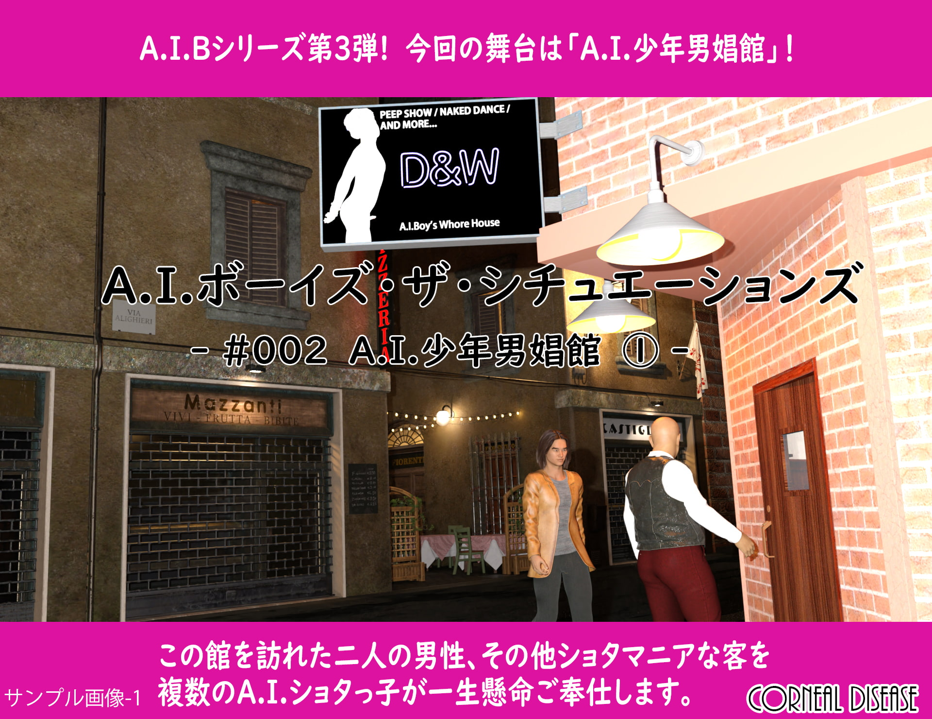 A.I.ボーイズ・ザ・シチュエーションズ -#002 A.I.少年男娼館(1)-