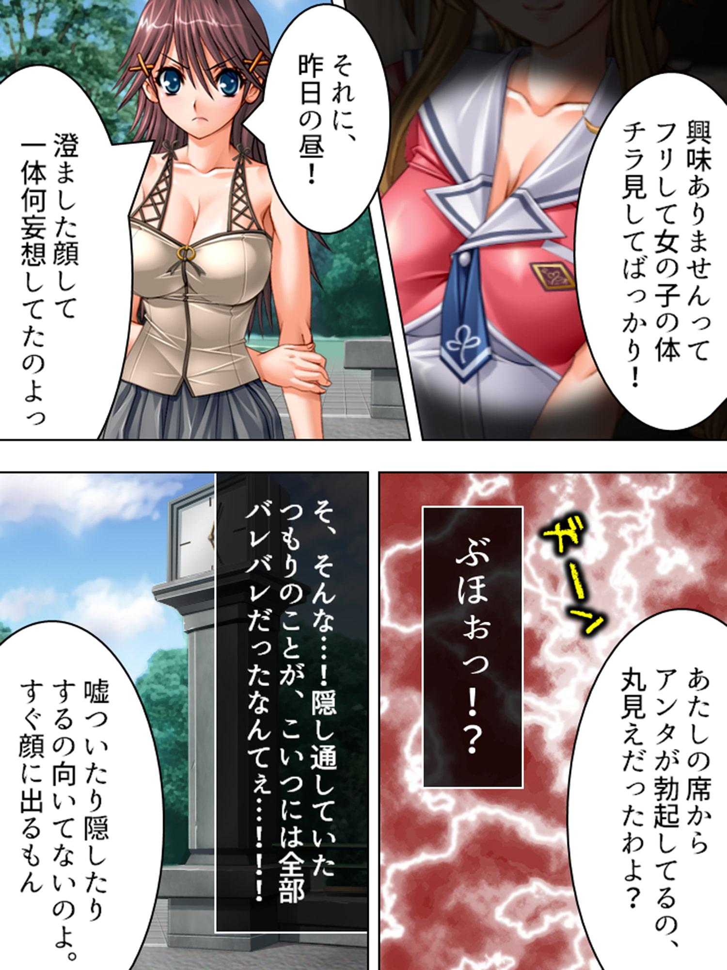 男も女もムッツリスケベ ~制服脱いでお勉強~ 第1巻