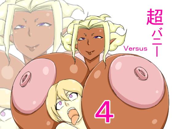超バニー Versus4
