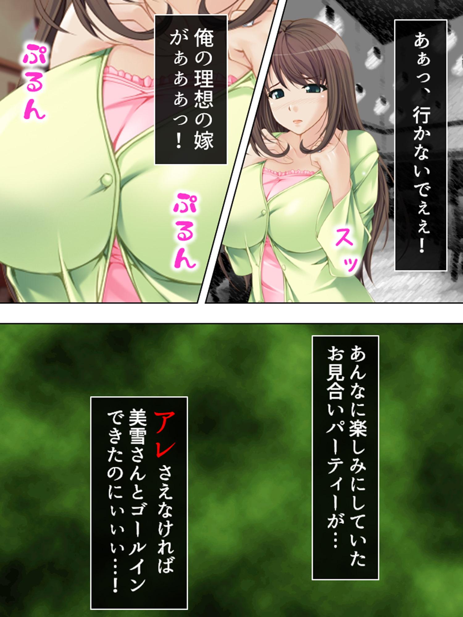 隷属:孕ませアプリ ~検索!クズ男の巨乳嫁~ 第1巻