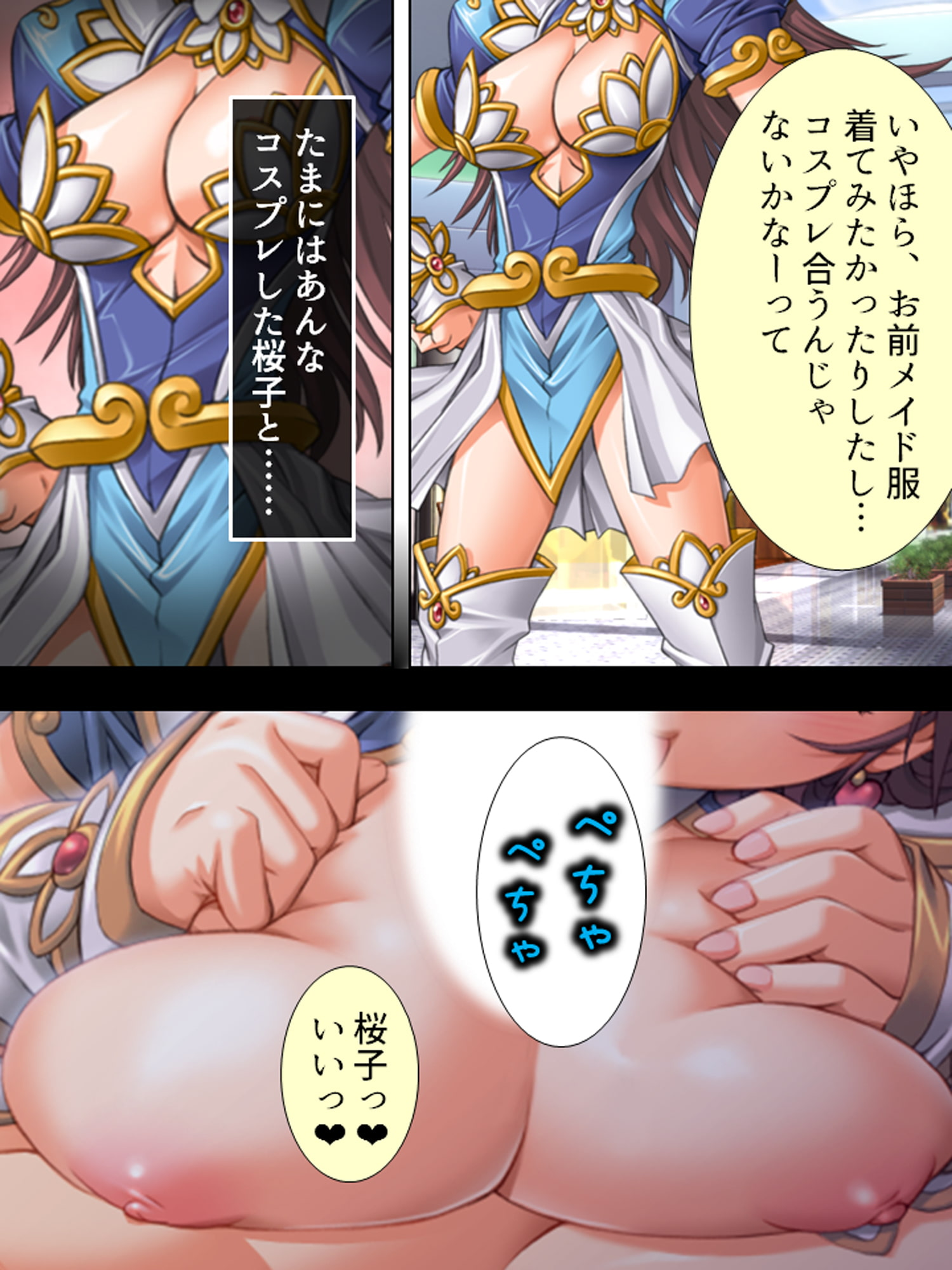 男も女もムッツリスケベ ~制服脱いでお勉強~ 第2巻