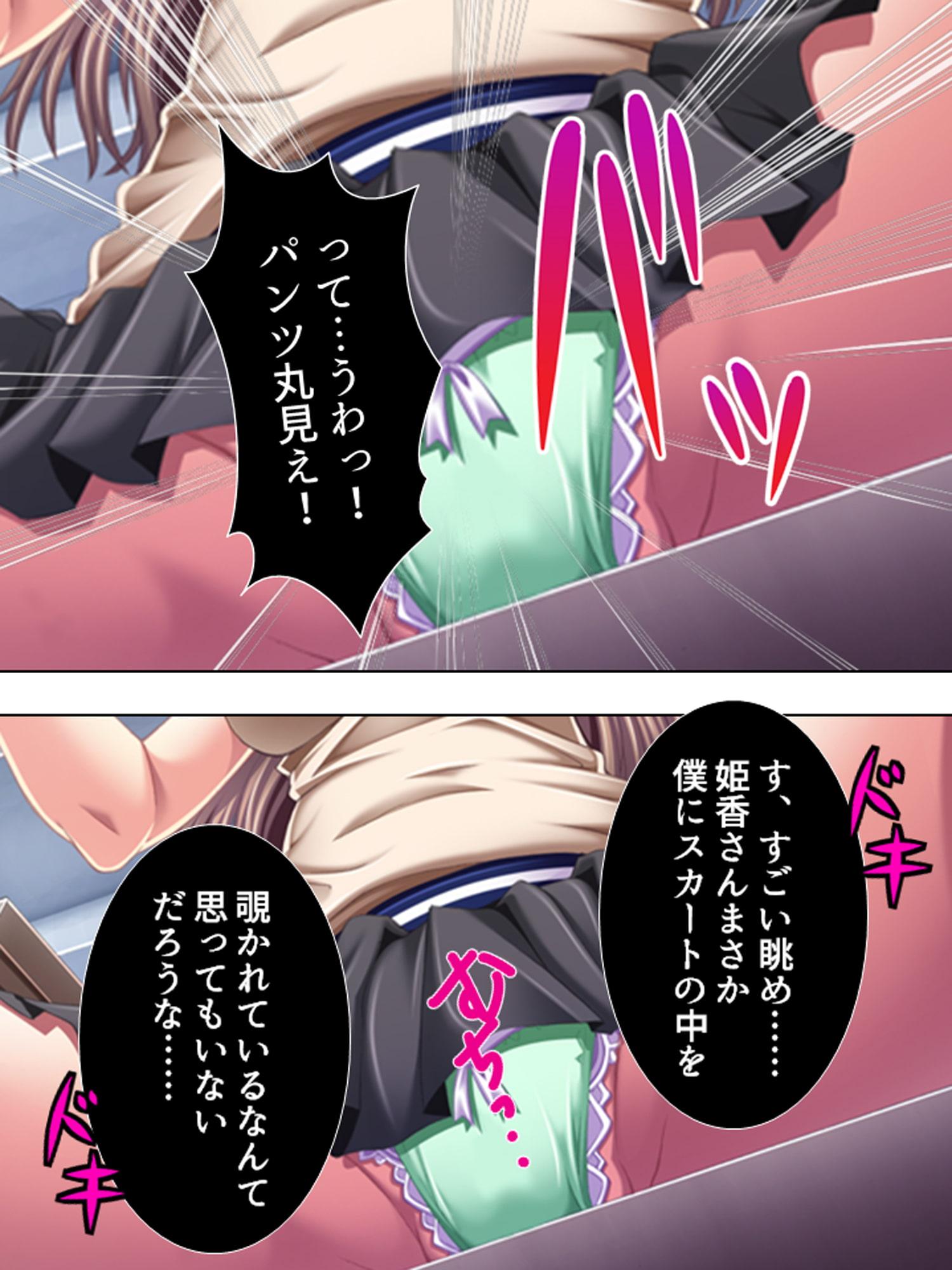 ダブルチンパクト!! ~やり放題ステルス爆液~ 第2巻