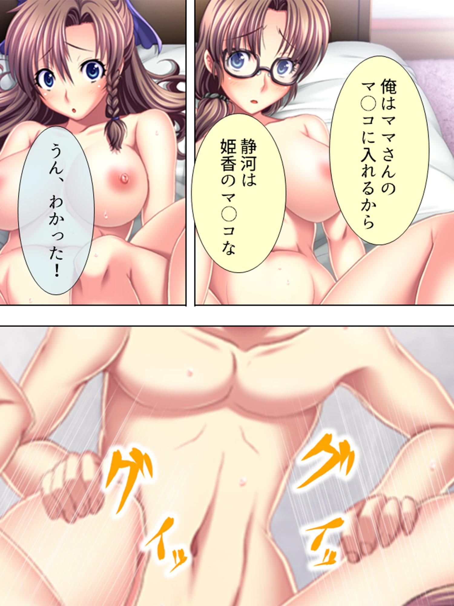 ダブルチンパクト!! ~やり放題ステルス爆液~ 第3巻