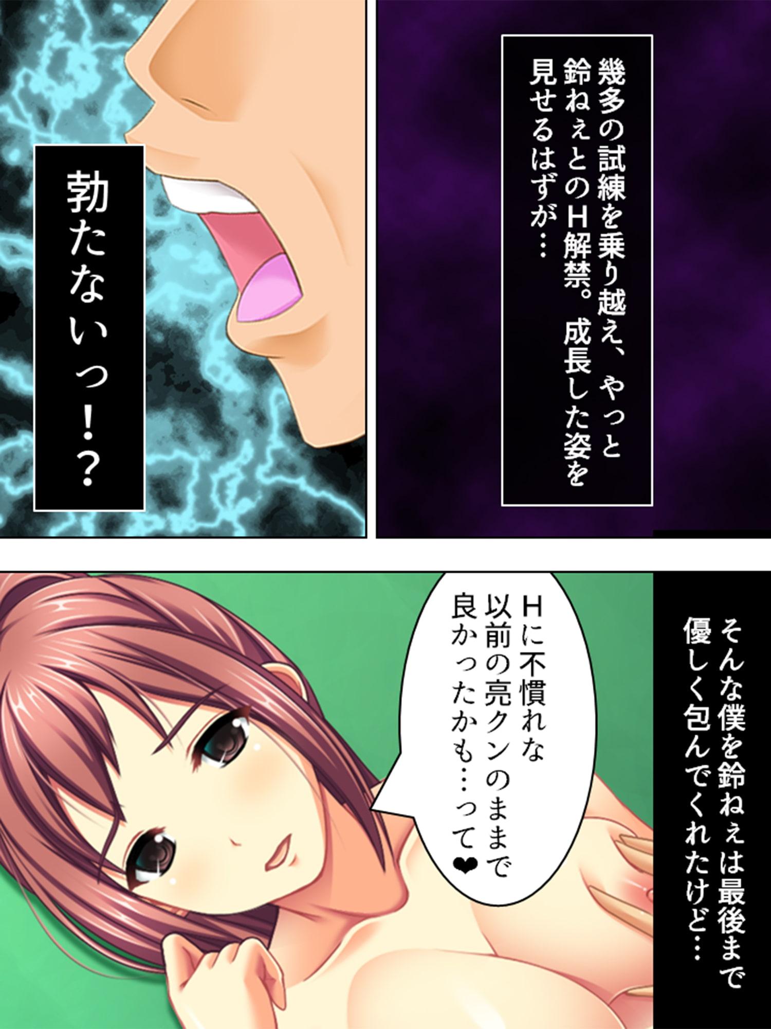 ビッチビチ!第2水泳部 ~狙われた草食男子~ 第3巻