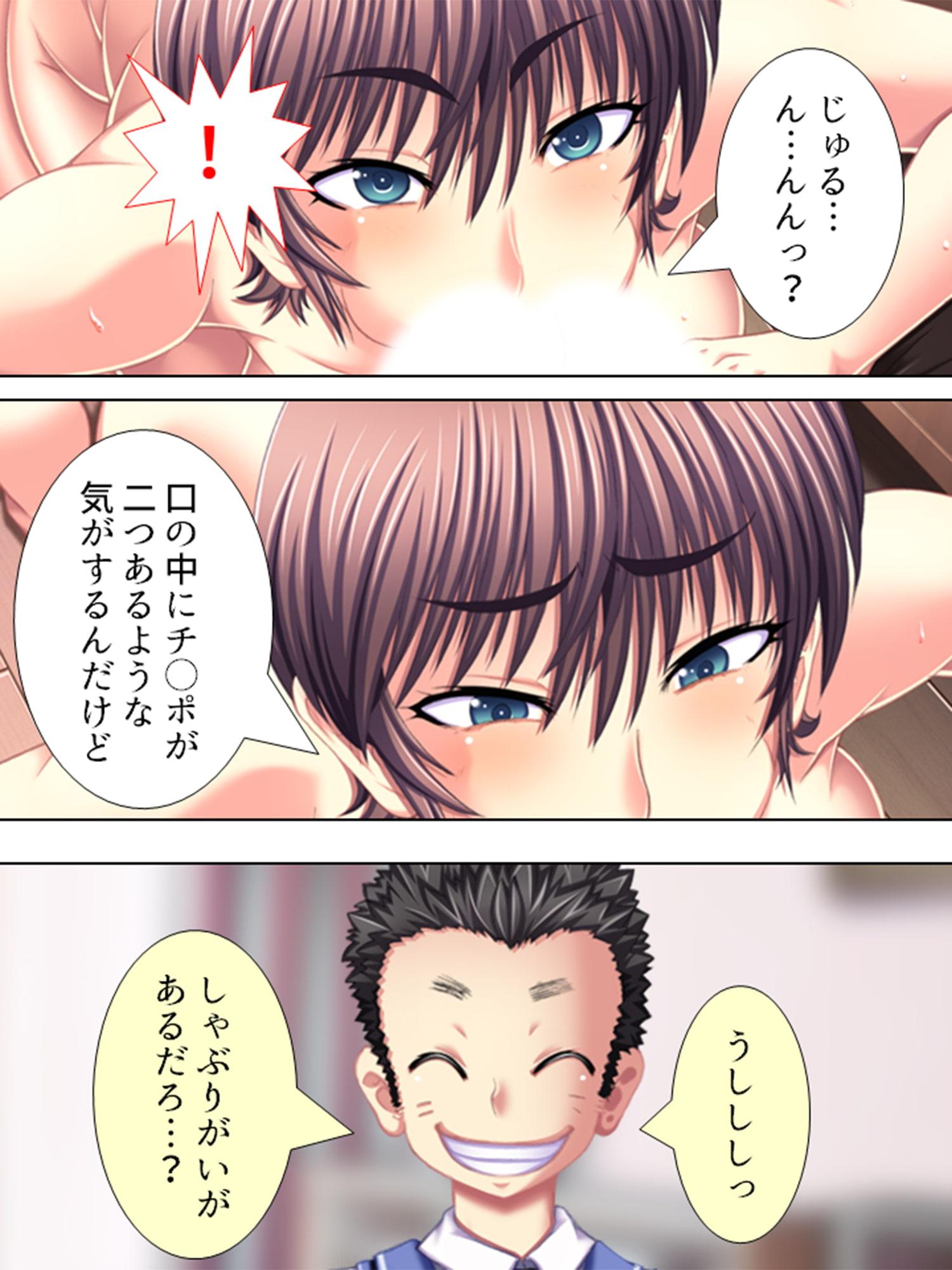 ダブルチンパクト!! ~やり放題ステルス爆液~ 第4巻