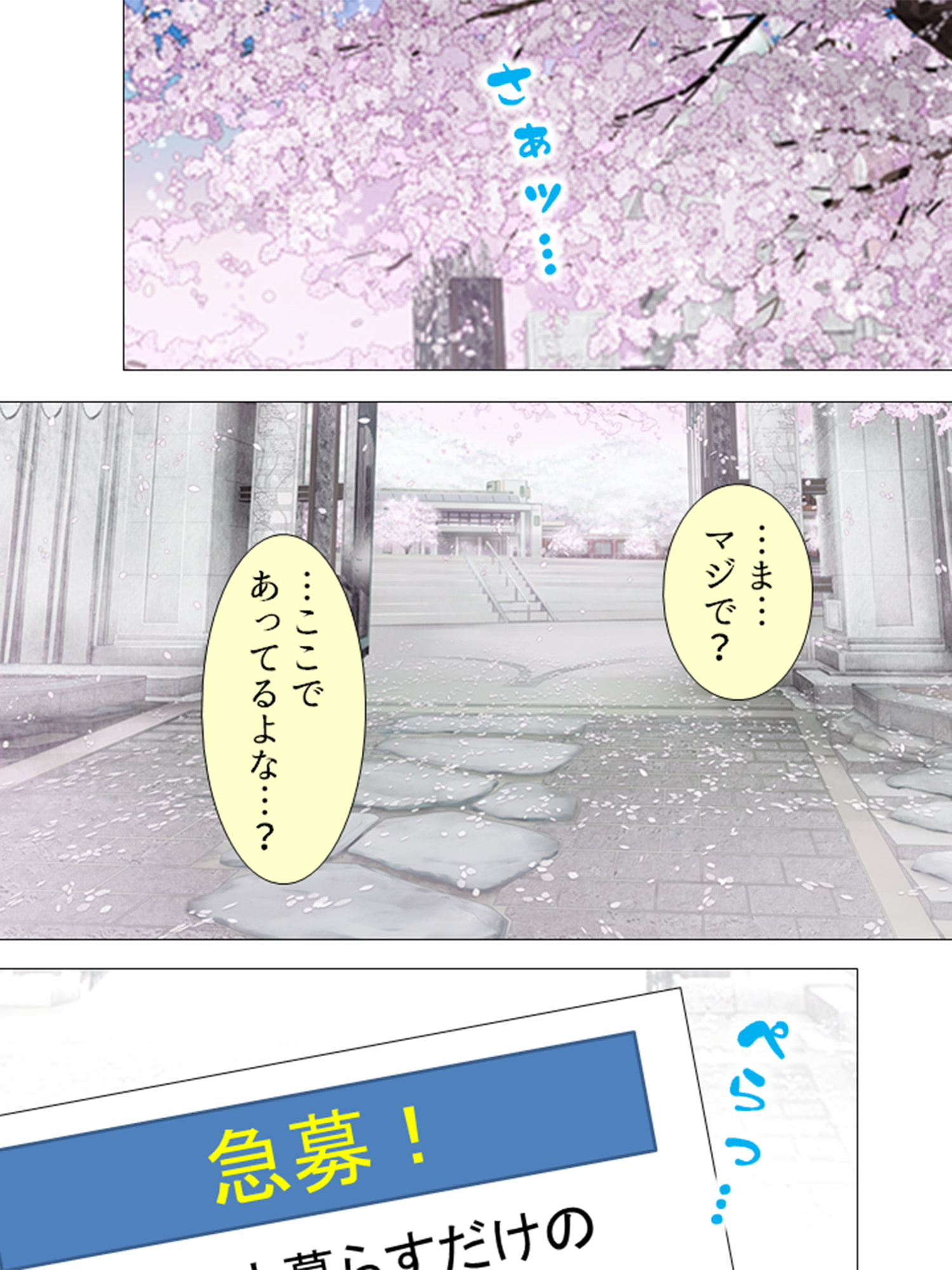 俺の楽園!ハーレム寮 ~精根尽き果てチン騒動~ 第1巻
