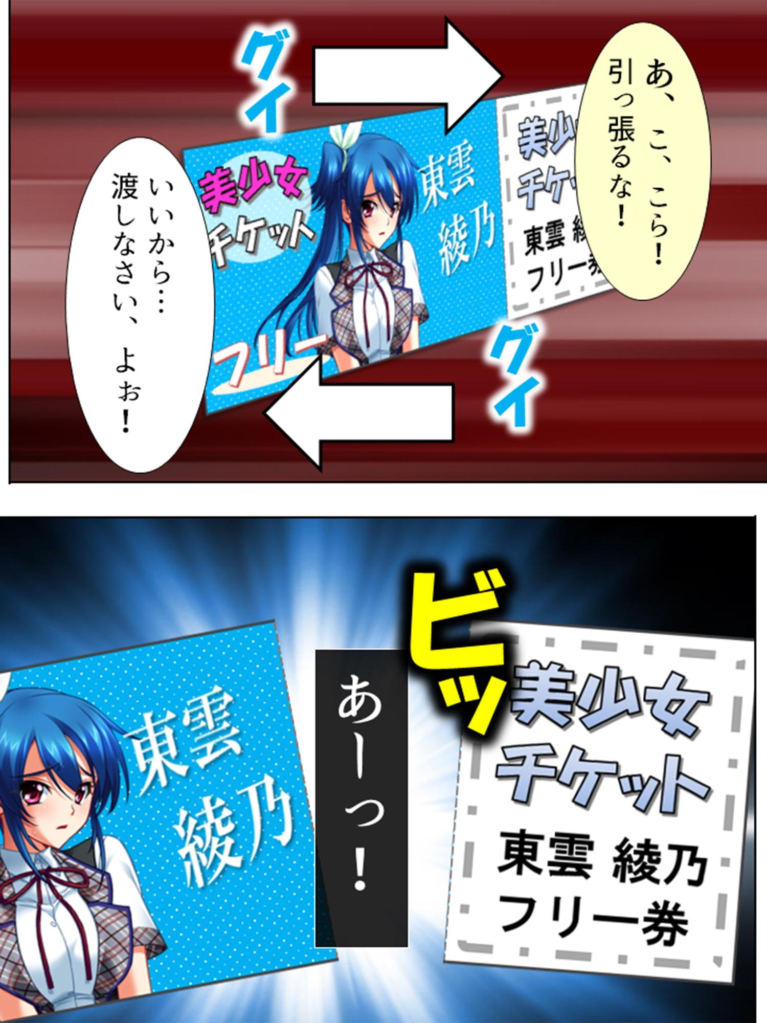 美少女チケット 第1巻