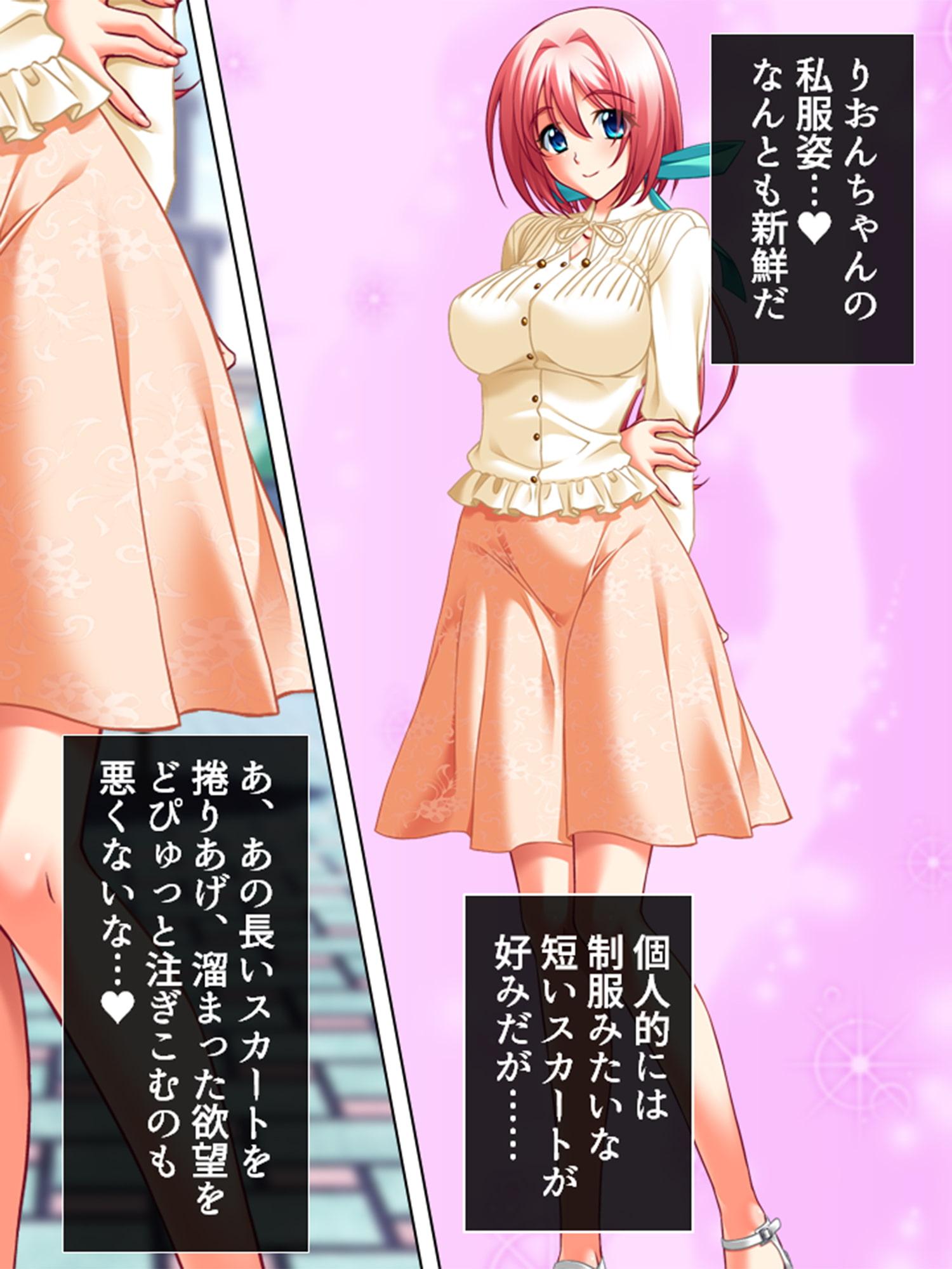 美少女チケット 第2巻