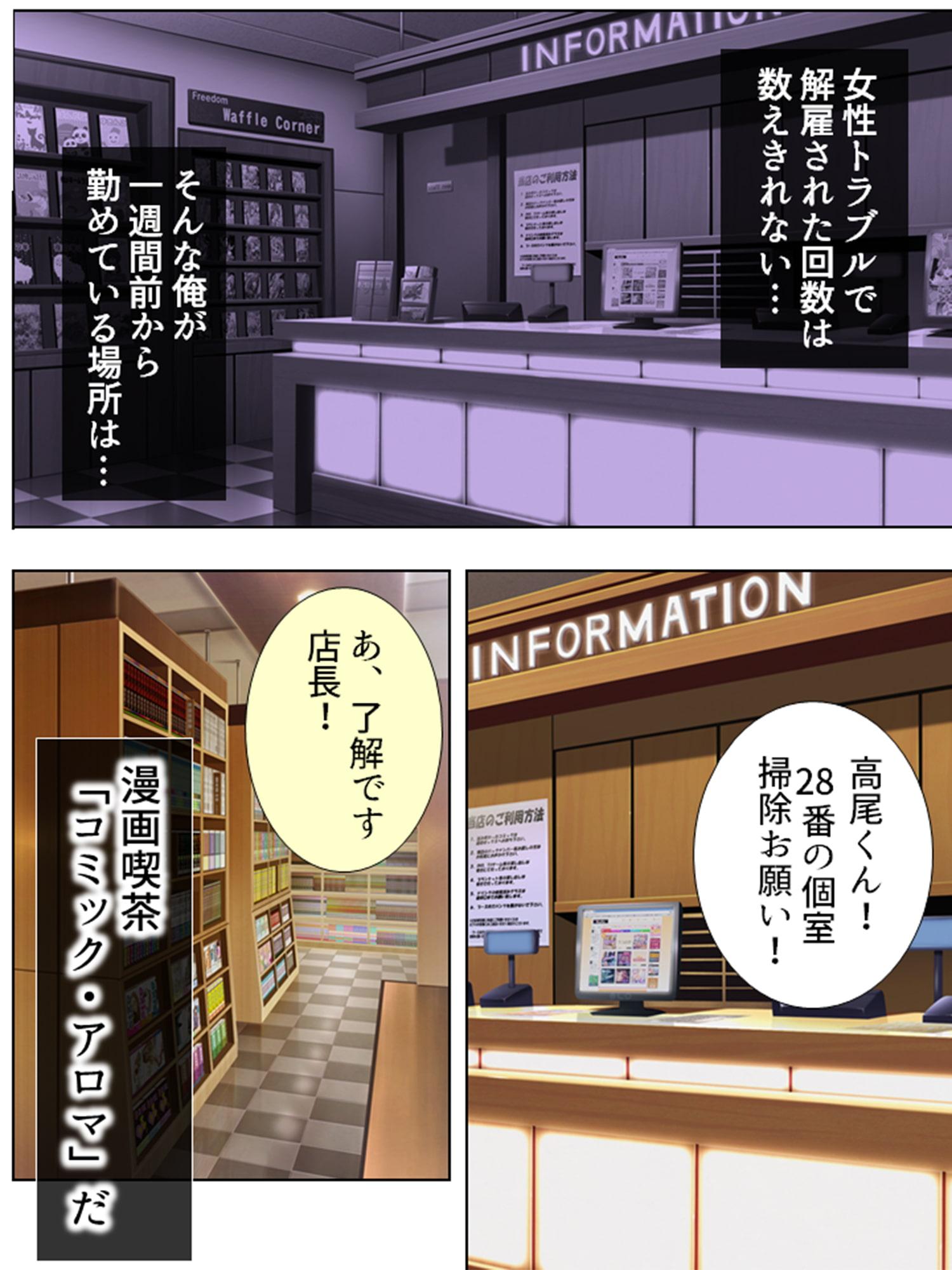 漫画喫茶でヤりまくり! ~毎日密室ハプニング~ 第1巻