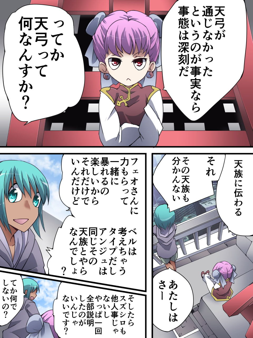 スーパーヒロイン誘拐陵辱 ANOTHER TRY 01 ~スズナ&スズシロ~