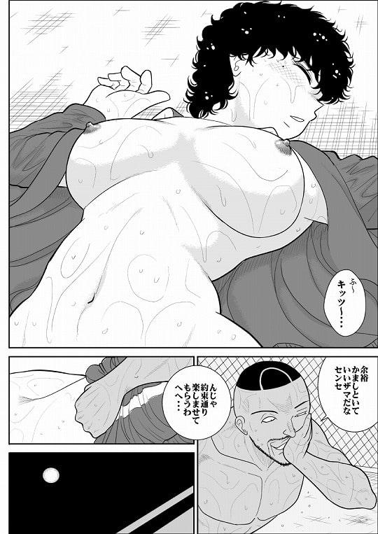バトルティーチャー龍子3