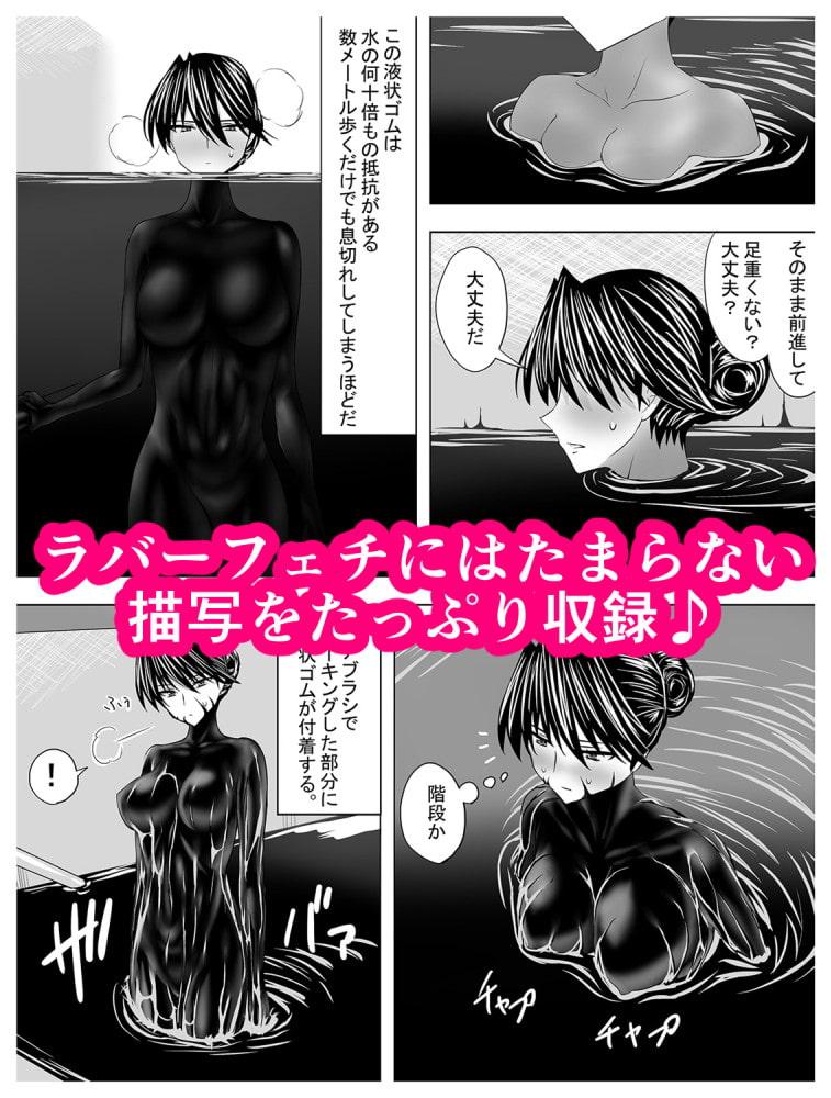 サークル泉泉泉(サンスイ)ぴっちりスーツ作品総集編