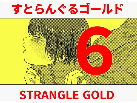 すとらんぐるゴールド6 『首絞め快楽責め 堕ちてゆくヒロインの痴態』
