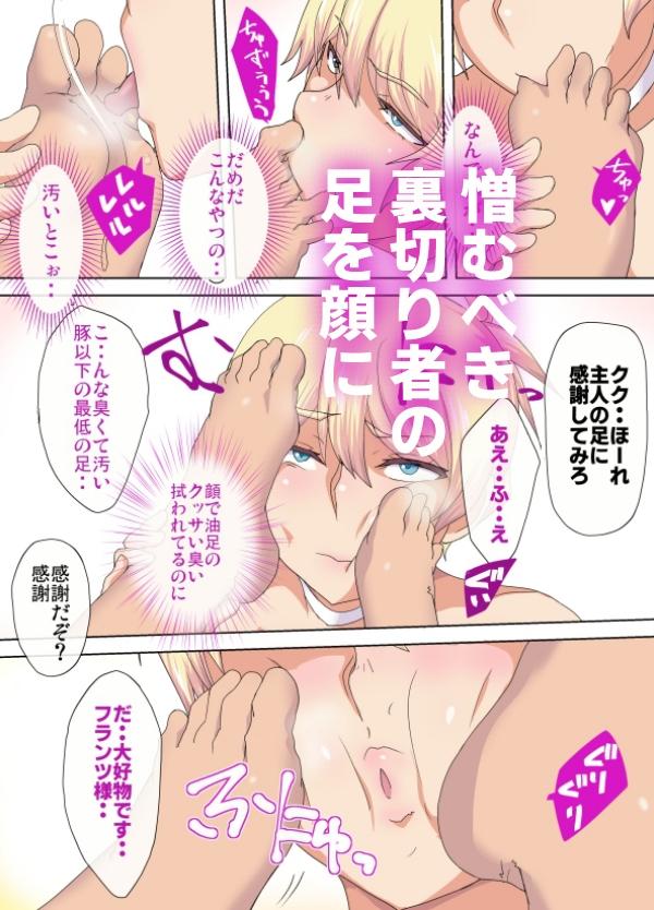 姫騎士エーデル2 ~淫紋奴隷編~