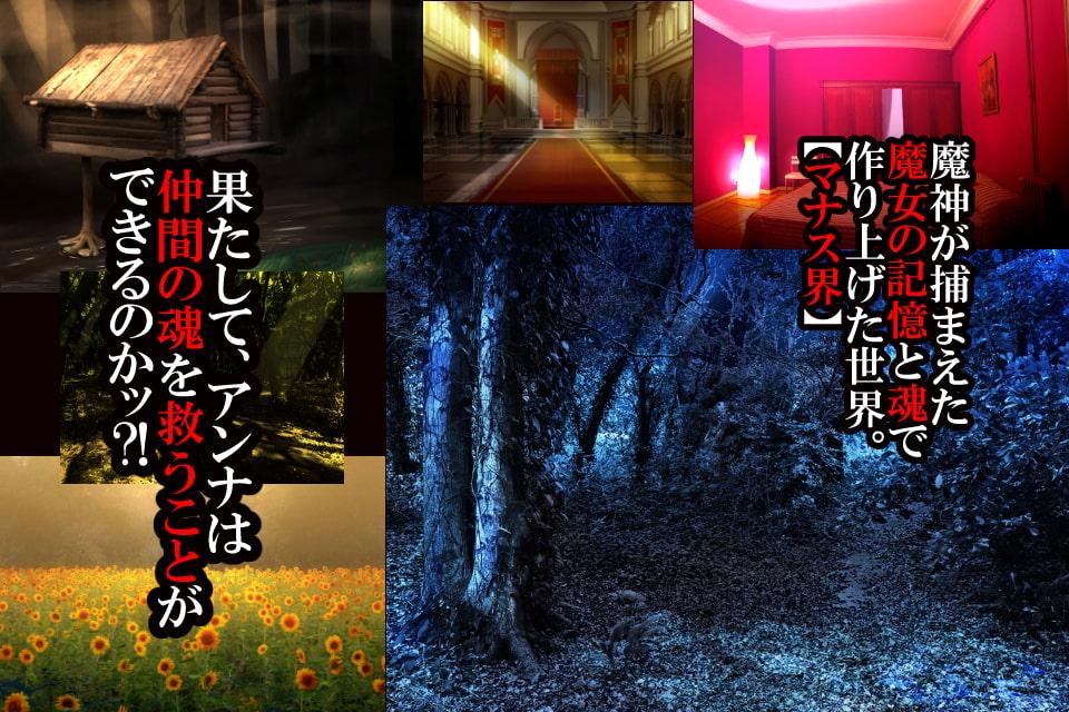 魔女騎士アンナ~黒き蛇と黄金の鷹~【第1章+第2章】