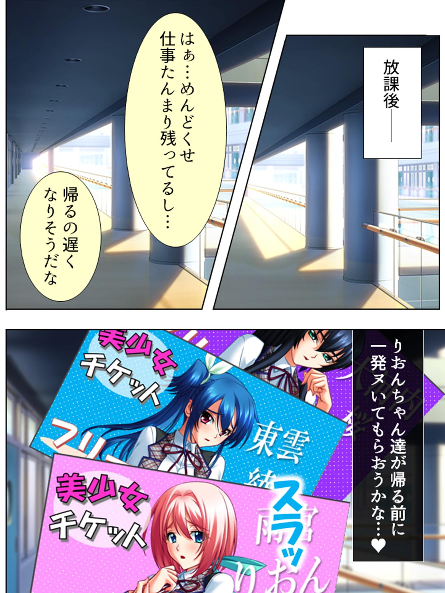 美少女チケット 第3巻