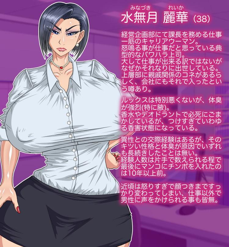 性格(と体臭)のキツいクソ女上司