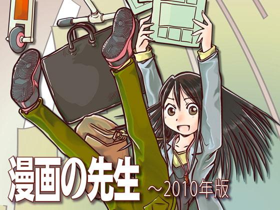 漫画の先生 ~2010(商品番号:RJ252252)