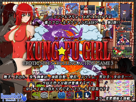 KUNG-FUGIRL-EROTICSIDESCROLLINGACTIONGAME3- for DLsite