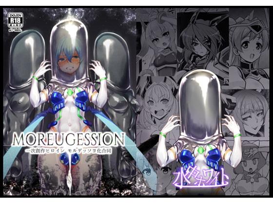 DLsite専売Moreugession-一次創作ヒロインモルゲッソヨ化合同-