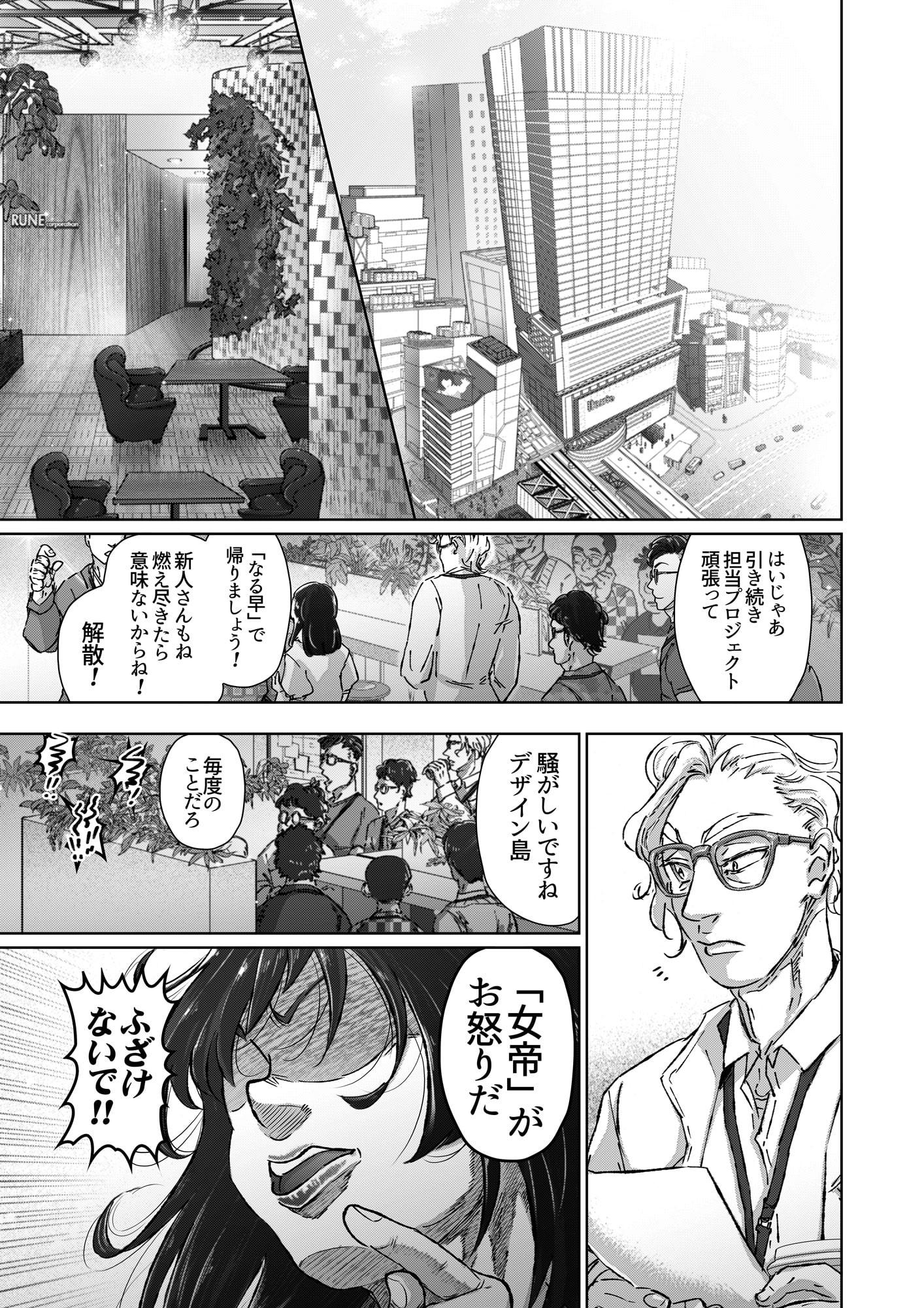 夫婦夜話第3夜~莫良夫妻の事情~(特典版)