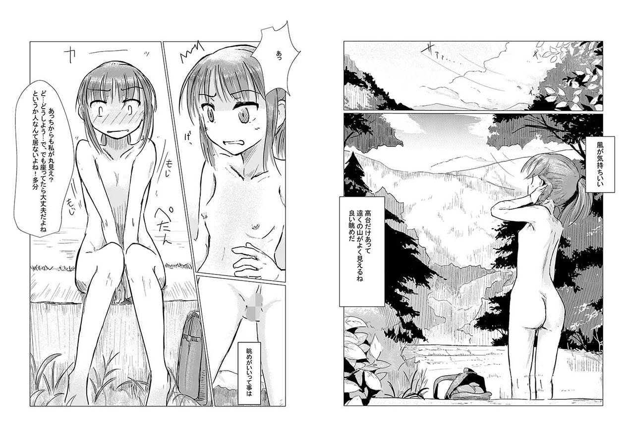 休暇の少女は山奥へのサンプル画像
